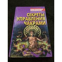 Секреты управления чакрами