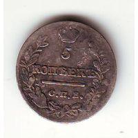 5 копеек 1821 г.