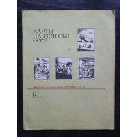 Карты па гисторыи СССР. 1989.