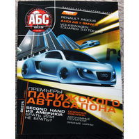 Автомобильный АБС  5 - 2004
