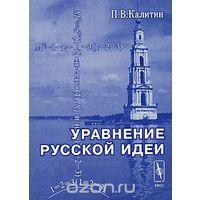 Калитин. Уравнение русской идеи