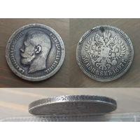 N2 Монета 50 копеек 1897 года Парижский монетный двор