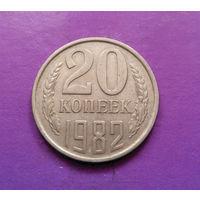 20 копеек 1982 СССР #10