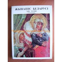 Жывапіс Беларусі 12-18 стагоддзяў