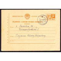 СССР МПК 1970 Уведомление о вручении Витебск-Черкасская область прошла почту