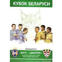 2015 БАТЭ (Борисов) - Шахтер (Солигорск), финал кубка РБ
