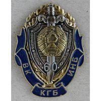 Знак.  60 лет ВК - ИНБ - КГБ