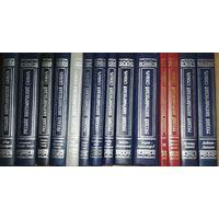 Русский биографический словарь (репринт). 14 томов