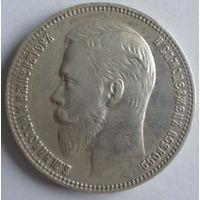 1 рубль 1910 ЭБ
