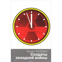 Таубман. Солдаты холодной войны