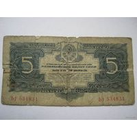 5 рублей 1934 года. / Без подписей / Ьу 534831 / Без МЦ.