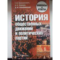 История общественных движений и политических партий: вопросы и ответы