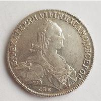 С 1 Рубля Без МЦ Монета Рубль 1775 год СПБ Екатерина 2