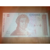 Хорватия - 1 динар - 1991 год