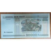 20000 рублей 2000 года, серия Ем