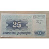 Босния и Герцеговина 25 динаров 1992г.