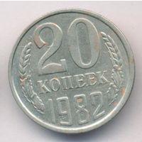 20 копейки 1982 год (л/с штемпель 3 коп.)_состояние VF
