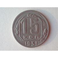 15 копеек 1951