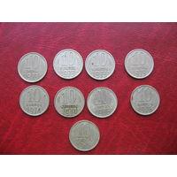 10 копеек 1973, 1974, 1976 год СССР (р)