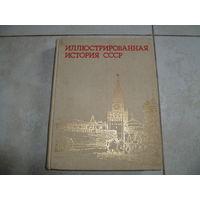 ЭЛЮСТРИРОВАННАЯ ИСТОРИЯ СССР