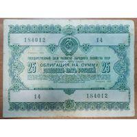 Облигация 25 рублей 1955 года