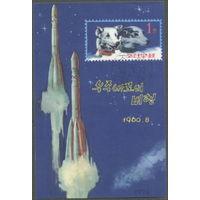 Корея КНДР 1974. День космонавтики СССР. Белка и Стрелка. Блок, гаш.