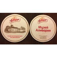 """Подставка под пиво """"Музей Аливария/ Алiварыя"""" No 2"""