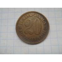 Югославия 20 пара 1975г.km45
