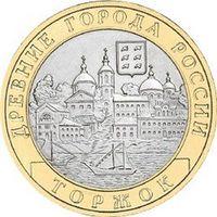 10 рублей - Торжок