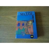 """Мэри  Стюарт  Серия , женский  роман , """"Скажите  мадам"""" ,1993г. , 415 стр."""