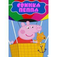 Свинка Пеппа / Peppa Pig (2004-2014) 1.2.3.4 сезоны полностью. Русский дубляж