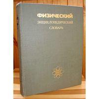 Физический энциклопедический словарь 1995
