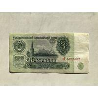 3 рубля 1961 серия вБ