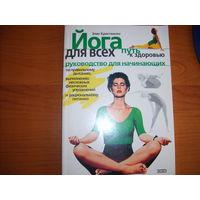 Йога для всех: руководство для начинающих