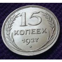 15 копеек 1927 года.