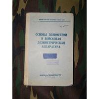Основы дозиметрии и войсковая дозиметрическая аппаратура