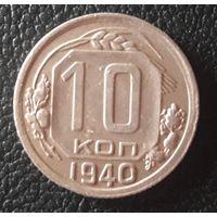 10коп. 1940г.состояние