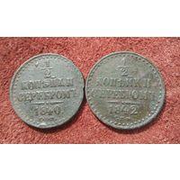 1/2 копейки 1840 и 1842