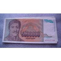 Югославия. 5 000 000 динар 1993г.  распродажа
