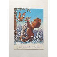 ЗАРУБИН В. С Новым годом! Мишка с конфетами Зайчик Белка 1990 - 1991 гг