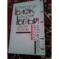 Александр Блок, Андрей Белый: Диалог поэтов о России и революции