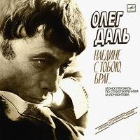 LP Олег Даль - Наедине С Тобою, Брат... (1986)