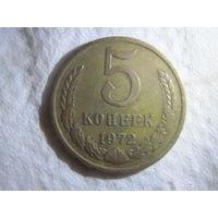 Редчайший год 1972-ой послереформенных 5 копеек СССР