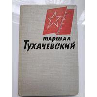 Маршал Тухачевский. Воспоминания друзей и соратников.