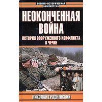 Гродненский. Неоконченная война. История вооруженного конфликта в Чечне