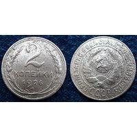 W: СССР 2 копейки 1926, герб - 6 лент (560)