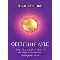 Чжи Ган Ша. Общение душ. Открытие духовных каналов для достижения успеха и самореализации