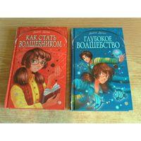 Юные волшебники 2 книги