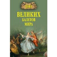 Трускиновская. 100 великих балетов мира