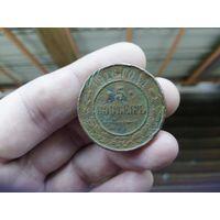 5 копеек 1916 года - не частая монетка !!!